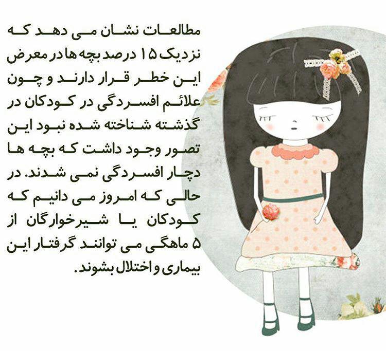 کودکان هم افسرده می شوند(3)