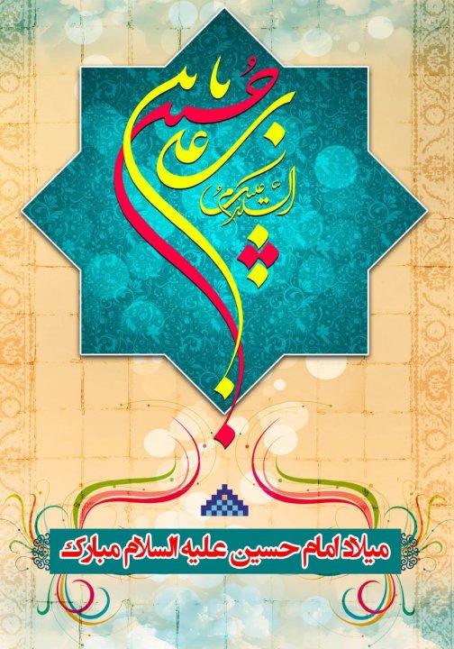 ولادت امام حسین علیه السلام مبارک!