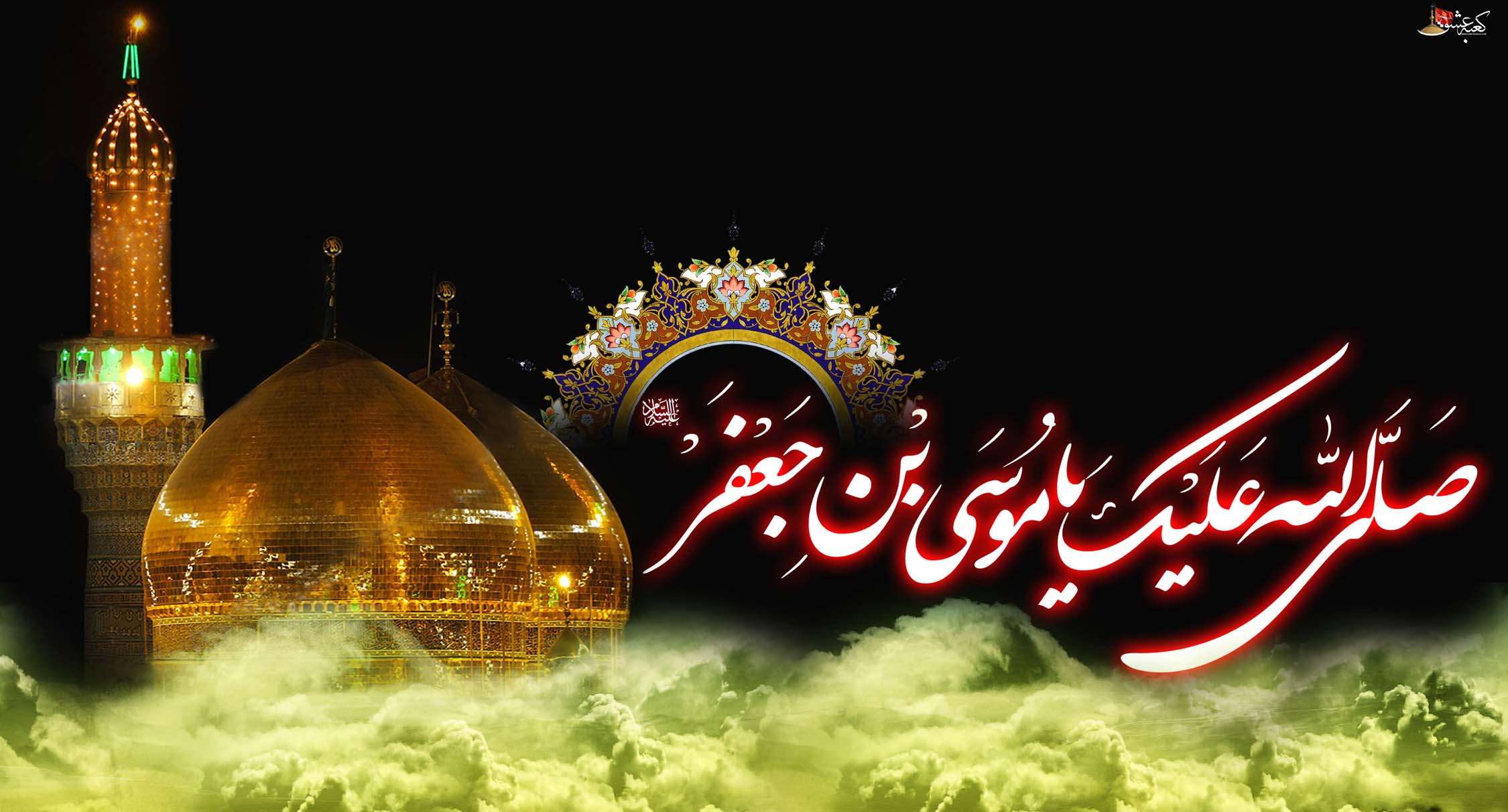 Image result for شهادت امام کاظم ع